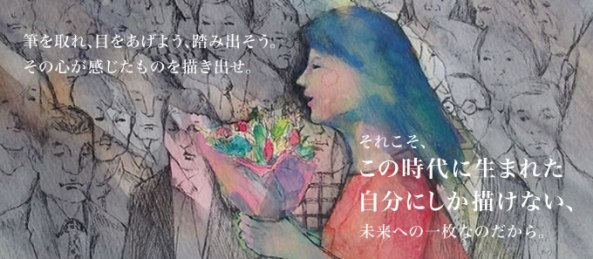 Painting by Miran Rin - to advertise FFF 5 and Art Workshop Project